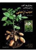 بیماری ها، آفات و اختلالات سیب زمینی (هندبوک رنگی)