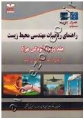 راهنمای ریاضیات مهندسی محیط زیست (جلد دوم: آلودگی هوا)