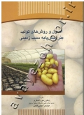 اصول و روش های تولید بذر پیش پایه سیب زمینی