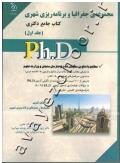 کتاب جامع دکتری مجموعۀ جغرافیا و برنامه ریزی شهری (جلد اول)