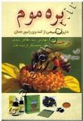 بره موم (دارویی طبیعی از کندوی زنبور عسل )