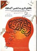 معامله گری با ذهن آگاهانه (از طریق ذهن آگاهی و پیشرفته ترین روش های روانشناسی، عملکرد معاملاتیتان را به مطلوبترین سطح ممکن برسانید.)