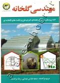 مهندسی گلخانه (184 پرسش و پاسخ راهنمای اجرای طرح و کشت های گلخانه ای)