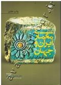 معماری ایران و جهان (در سپهر فرهنگ ایران)
