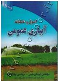 اصول و عملیات آبیاری عمومی
