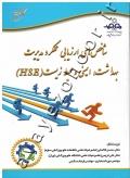 شاخص های ارزیابی عملکرد مدیریت بهداشت، ایمنی و محیط زیست (HSE)