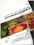 راهنمای عوامل بیماری ز با منشاء غذایی