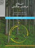 اصلاح درختان جنگلی