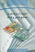 مدیریت آب و پساب در صنایع خمیر و کاغذ