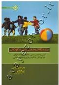 رشد و تکامل وضعیت بدنی در کودکان (کسب وضعیت بدنی مطلوب و رشد حرکتی در کودکان با تاکید بر بازی و فعالیت بدنی)