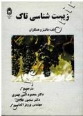 زیست شناسی تاک