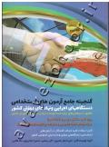 گنجینه جامع آزمون های استخدامی دستگاههای اجرایی و نهادهای دولتی کشور