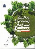 محیط زیست و سازمان سبز