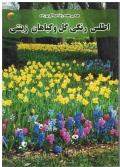 اطلس رنگی گل و گیاهان زینتی