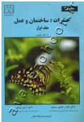 حشرات: ساختمان و عمل(جلد اول)