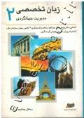 زبان تخصصی مدیریت جهانگردی (2)