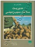 مدیریت سلامت سیب زمینی