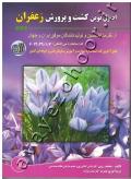 اصول نوین کشت و پرورش زعفران (از نظر متخصصین و تولیدکنندگان موفق ایران و جهان)