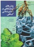 روش های آزمایشگاهی در بیماری شناسی گیاهی