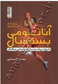 آناتومی بسکتبال (تشریح تمرینات بدنسازی و توانبخشی بسکتبال)