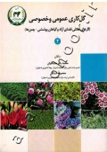 گل کاری عمومی و خصوصی (جلد دوم: گل های فصلی فضای آزاد و گیاهان پوششی - چمن ها)