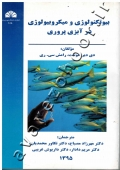 بیوتکنولوژی و میکروبیولوژی در آبزی پروری
