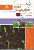 مجموعه سوالات نظری و عملی ارزشیابی مهارت کشتکار گلخانه های خاکی
