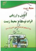 آمایش و ارزیابی اثرات توسعه بر محیط زیست (ویژه آزمونهای کارشناسی ارشد و دکتری)
