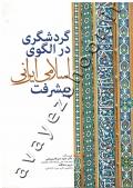 گردشگری در الگوی اسلامی ایرانی پیشرفت