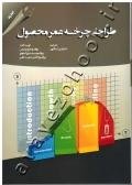طراحی چرخه عمر محصول