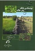 بوم شناسی بانک بذر خاک