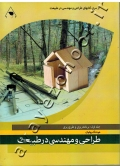 طراحی و مهندسی در طبیعت