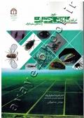 فن آوری پرورش انبوه حشرات و کنه های مفید ایران