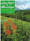 فیزیولوژی و نمو گیاهی (جلد اول) با پیوست رنگی