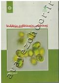 زیست شناسی و زیست فناوری ریزجلبک ها