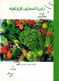 دایرة المعارف گل و گیاه (جلد چهارم: سبزیکاری)
