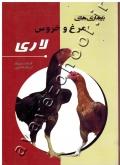 بیماری های مرغ و خروس لاری