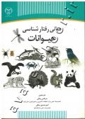 مبانی رفتار شناسی حیوانات