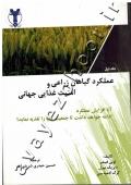 عملکرد گیاهان زراعی و امنیت غذایی جهانی (جلد اول)