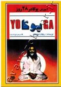 آموزش یوگا در 28 روز