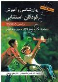 روان شناسی و آموزش کودکان استثنایی براساس DSM-5