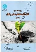 روابط خاک و گیاه (جلد دوم: تنش های محیطی، بذر و نهال)