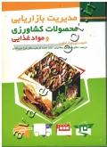 مدیریت بازاریابی محصولات کشاورزی و مواد غذایی