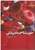 خون شناسی دامپزشکی