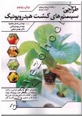 طراحی سیستم های کشت هیدروپونیک