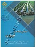 مبانی مهندسی آبیاری