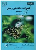 حشرات: ساختمان و عمل(جلد دوم)