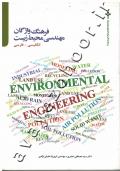 فرهنگ واژگان مهندسی محیط زیست (انگلیسی - فارسی)
