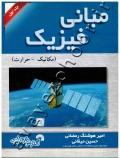 مبانی فیزیک (جلد اول: مکانیک - حرارت)