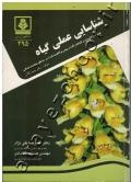 شناسایی عملی گیاه (همراه با کلیدی بر گیاهان گلدار بومی و کاشته شده در مناطق معتدله شمالی)